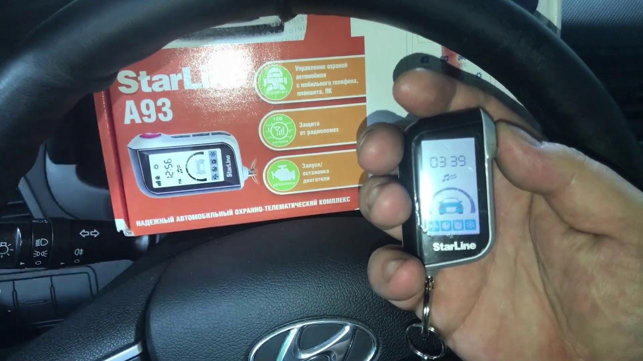 Hyundai Solaris автозапуск. Обзор установленной сигнализации Старлайн а93. Дистанционный запуск