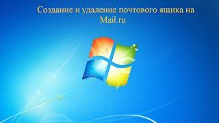 Создание и удаление почтового ящика на Mail Ru