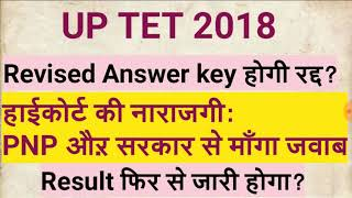 UP TET 2018 Revised Answer key होगी रद्द?