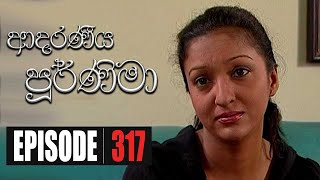 Adaraniya Poornima | Episode 317 25th September 2020 Thumbnail