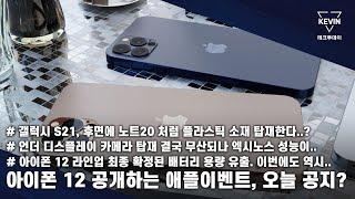 아이폰 12 라인업 공개하는 애플 이벤트 초청장 오늘 …