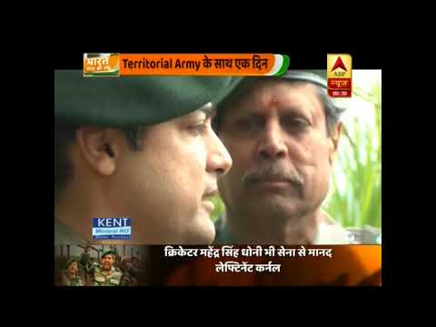Kapil Dev speaking on Territorial Army - ABP NEWS