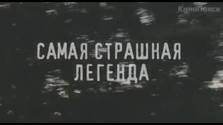 Трейлер фильма «Слендер» (kinolove.net)