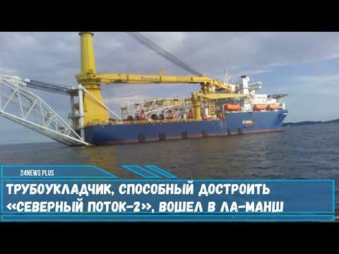 Судно-трубоукладчик «Академик Черский» способный достроить «Северный поток-2» вошел в пролив Ла-Манш