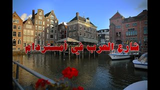 شارع العرب في أمستردام