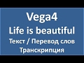 Vega4 Life Is Beautiful текст перевод и транскрипция слов mp3