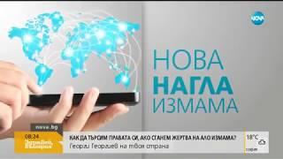 """НОВА """"АЛО"""" ИЗМАМА: Връщаш обаждане, плащаш солено - Здравей, България (13.08.2018г.)"""