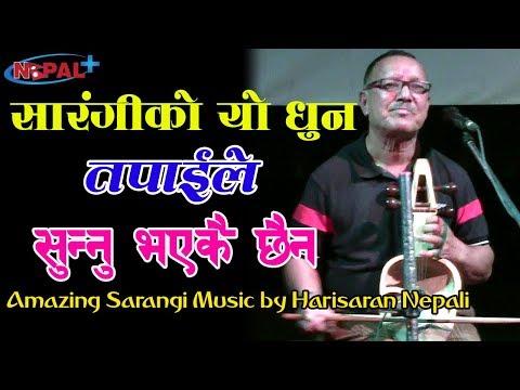 Amazing Sarangi Music by Harisaran Nepali II यस्तो पो हुन्छ सारंगीको धुन I
