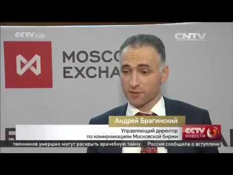 Московская и Шанхайская биржи подписали меморандум о взаимопонимании
