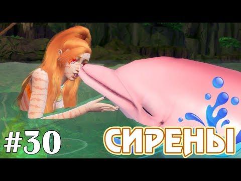 Розовый дельфин (Финал) - The Sims 4 - Сирены #30
