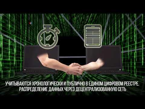 Криптовалюты и блокчейн