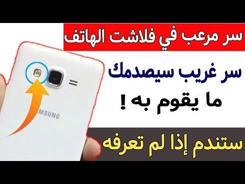 سر مرعب في فلاشت هاتفك! سر غريب لا أحد يعرفه سيصدمك ما يقوم به - سارع بالتجربة ولن تندم