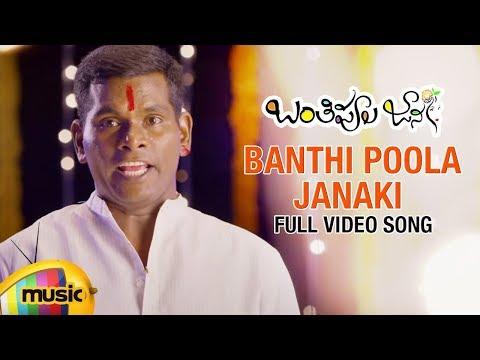 Banthi Poola Janaki Full Video Song   Banthi Poola Janaki Telugu Movie   Dhanraj   Diksha Panth