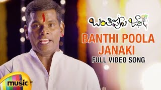 Banthi Poola Janaki Full Video Song | Banthi Poola Janaki Telugu Movie | Dhanraj | Diksha Panth