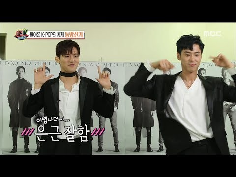 [Section TV] 섹션 TV - TVXQ, Cover Twice's Dance 20180402
