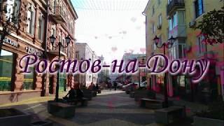 Ростов на Дону / Rostov on Don. Выпуск №372