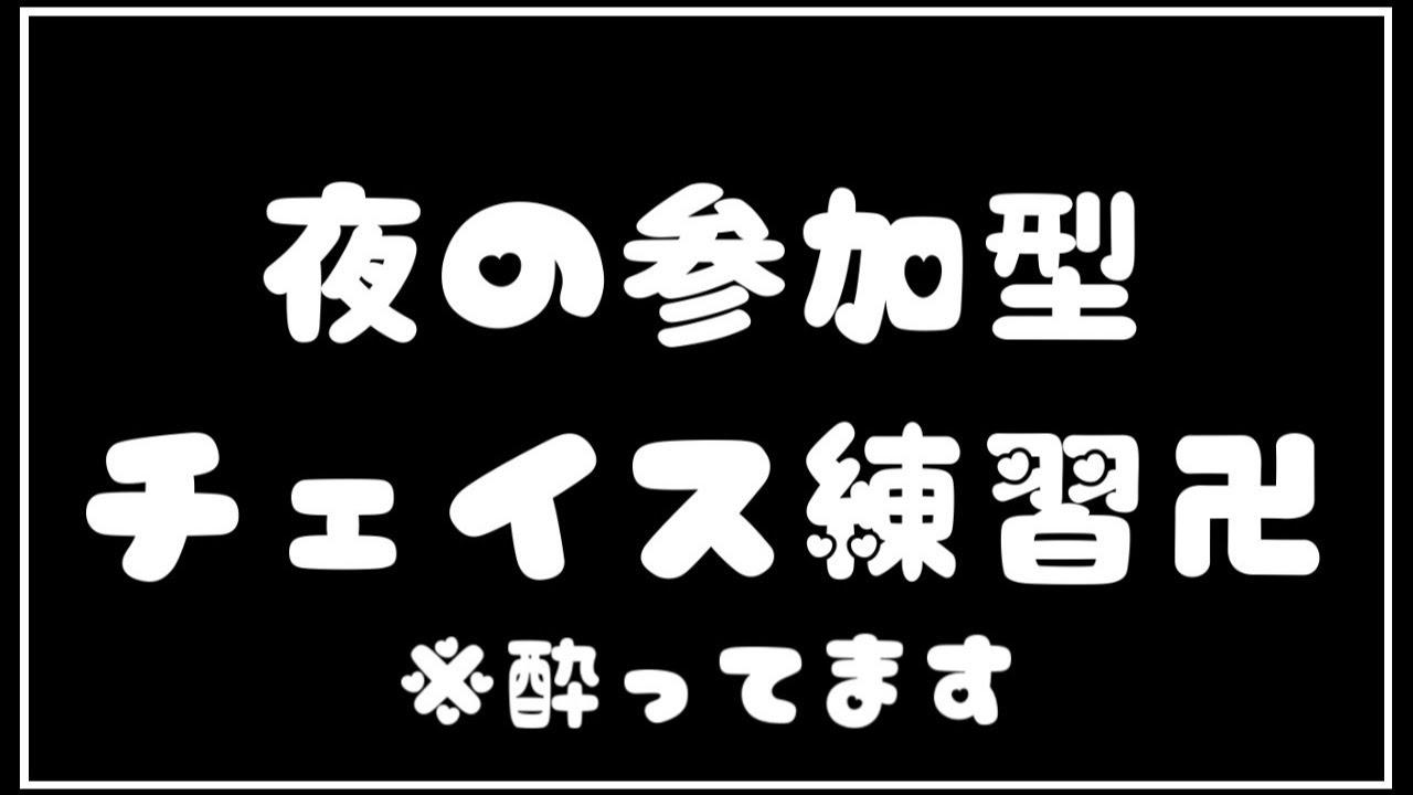 酔いどれシナミによる参加型チェイス練習【IdentityⅤ/第五人格】