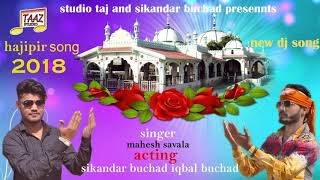 Video Kutch Hajipir 2018 Song Taj Studio Sikandar Buchad iqbal Buchad Umar Buchad download MP3, 3GP, MP4, WEBM, AVI, FLV April 2018
