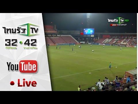 Live  ถ่ายทอดสดฟุตบอล ทีมชาติไทย VS หมู่เกาะนอร์เทิร์นมาเรียนา AFC U19 Championship 2016