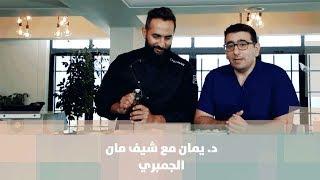 دكتور يمان مع شيف مان - الجمبري - طب وصحة