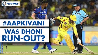 Was DHONI really RUN-OUT? 'TVS TYRES' presents #AapKiVani