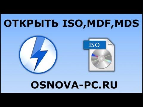 Как открыть файл образа диска iso без записи на диск