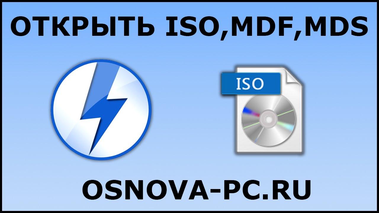 Скачать программу для открытия файлов iso на компьютер.