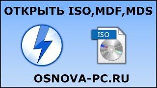 Как открыть файл ISO, MDF, MDS и другие? Открыть образ диска