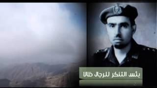 منصور بشاشه رجل الوفاء