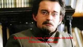 Троцкий 5, 6 серия  смотреть онлайн Описание сериала 2017! Анонс! Премьера