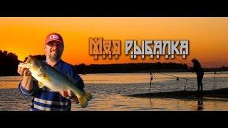 Моя рыбалка. Рыбалка в Чебоксарах. Часть1