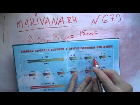 Marivana.ru: Задача номер 679  Математика 5 класс Зубарева И. И. Мордкович А. Г.