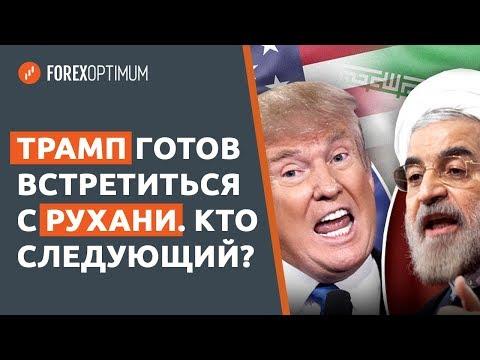 Обзор рынка Forex. Forex Optimum 31.07.2018 Трамп готов встретиться с Рухани. Кто следующий?