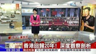 2017.07.02開放新中國完整版 港回歸邁入20年!各層面悄然轉變 thumbnail