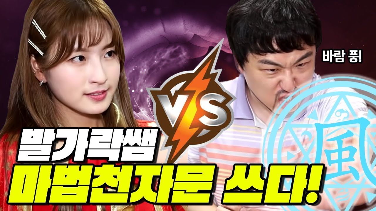 급식왕 발가락쌤이 마법 천자문을?? 한문 vs 영어!! (급식쌤들 70화)
