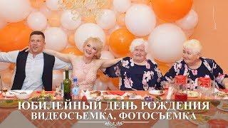 вологда | день рождения | юбилей | видеосъемка