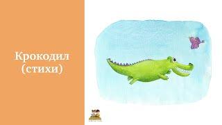 читаем стихи детям: Крокодил