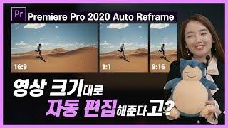 #37. 프리미어프로 2020 신기능 l 오토 리프레임 (Auto Reframe)으로 화면 크기 자동으로 변경하는 방법 l Premiere Pro 2020 Tutorial