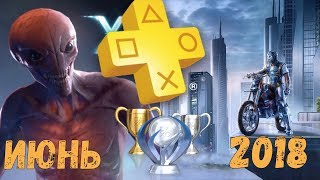 playstation Plus. Июнь 2018. Обзор трофеев. XCOM 2 & Trials Fusion