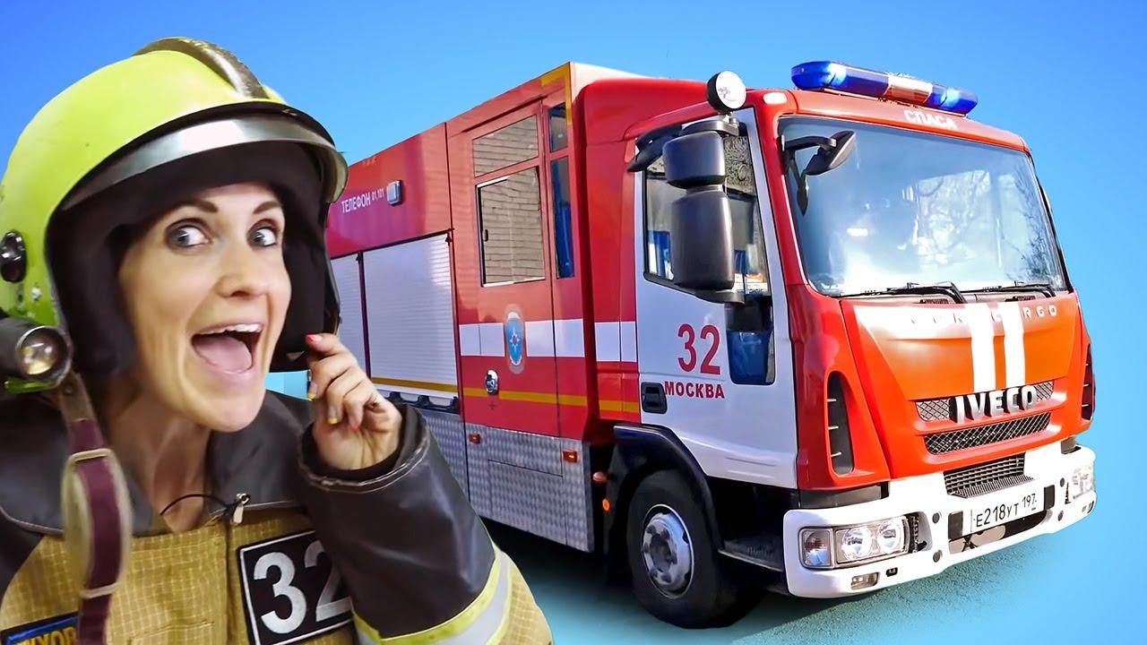 Настоящие МАШИНКИ на Капуки Кануки. Пожарная машина, Робокар Рой и Маша Капуки на пожарных учениях.