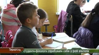 Практика студентів-філологів ТНПУ