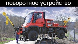 Подъемно-поворотное устройство для грузовика Mercedes-Benz Unimog