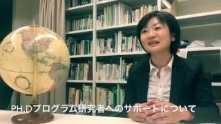 アジア国際社会福祉研究所 博士号(Ph.D.)取得プログラムについて
