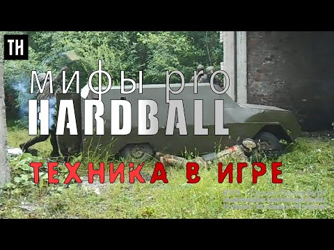 Мифы про хардбол #2  Техника в хардболе