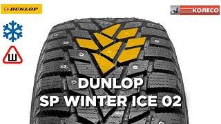 DUNLOP SP WINTER ICE 02: обзор зимних шин. КОЛЕСО