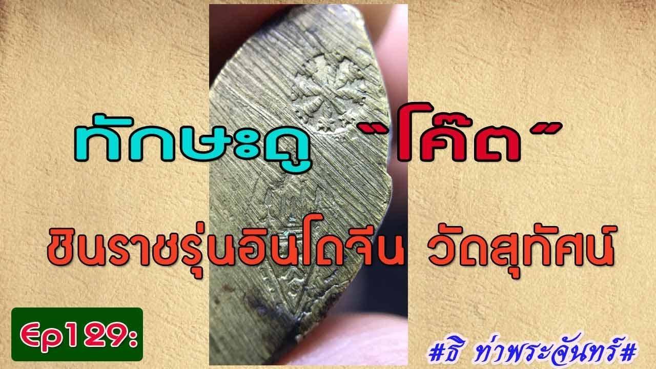 วิธีดู พระแท้ Ep129:ทักษะดู โค๊ต พระพุทธชินราชรุ่นอินโดจีน วัดสุทัศน์ พ.ศ.2485  #ธิ ท่าพระจันทร์#