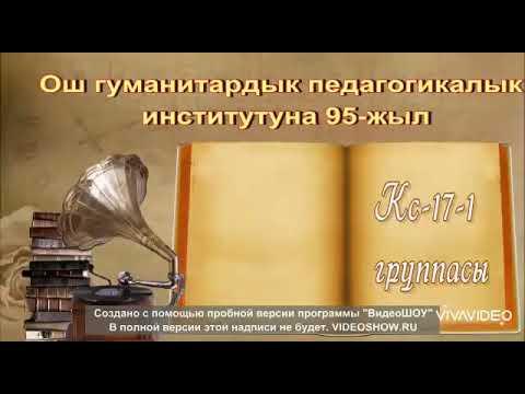 #видео_сынак_17 /// Кс-17-1 /// РАХМАНОВА БЕГИМАЙ