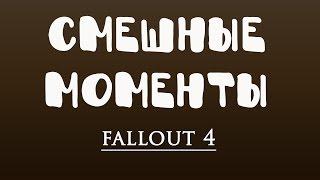 Смешные моменты из Fallout 4 ►#1