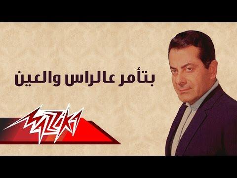 Betoamor Al Ras We Al Ain - Farid Al-Atrash بتأمر عالراس والعين - فريد الأطرش