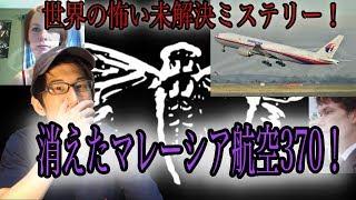 世界の怖い未解決ミステリ〜!マレーシア航空370便!(ちょい下)
